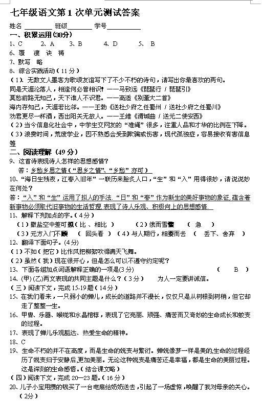 2017-2018江苏宝应初一上第一次月考语文试题答案(图片版)