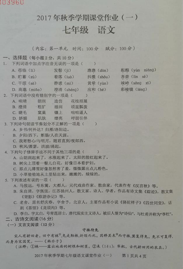 2017-2018广西钦州小董中学初一上第一次月考语文试题(图片版)
