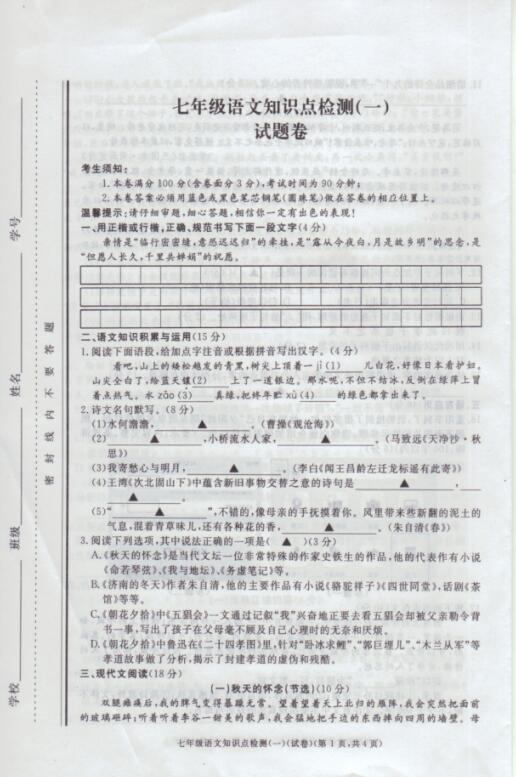 2017-2018浙江湖州初一上第一次月考语文试题(图片版)