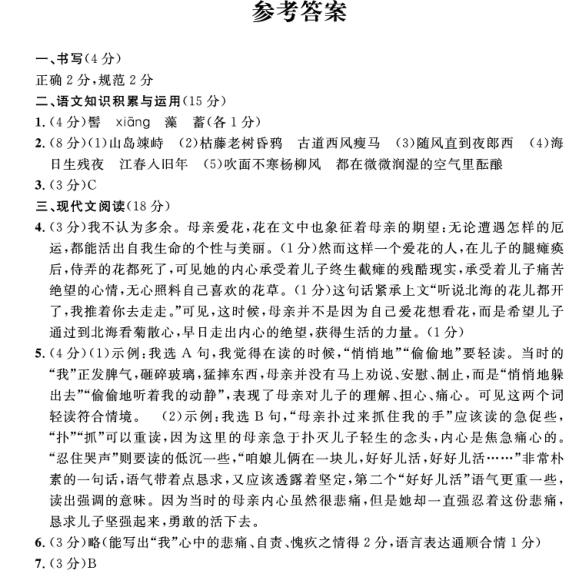 2017-2018浙江湖州初一上第一次月考语文试题答案(图片版)