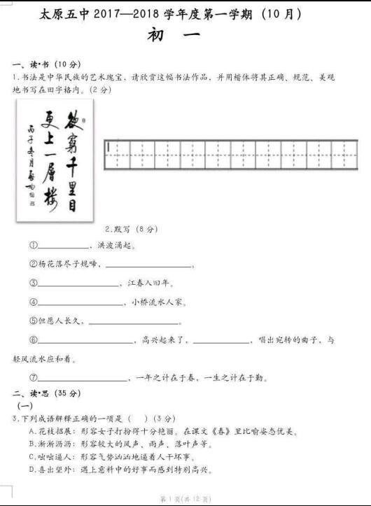 2017-2018太原五中初一上10月月考语文试题(图片版)