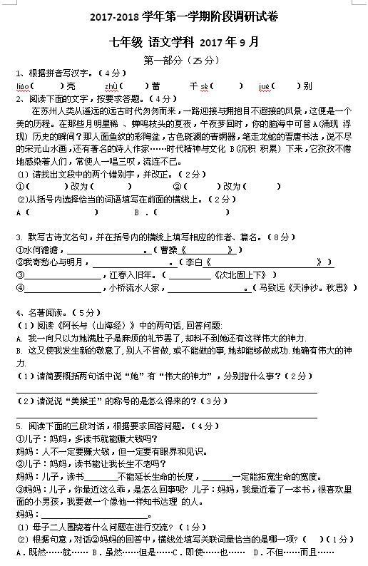 2017-2018江苏苏州景城学校初一上第一次月考语文试题(图片版)
