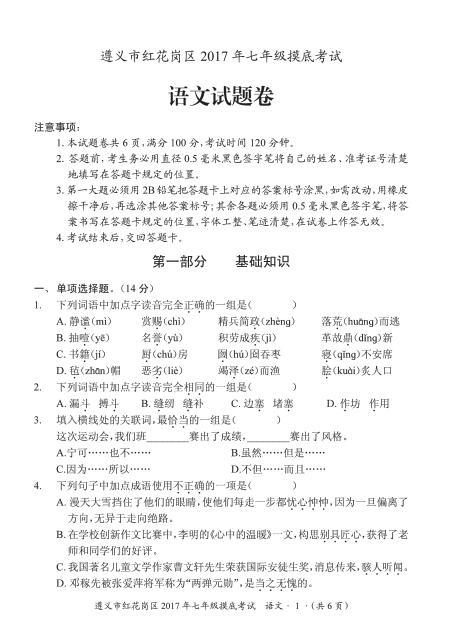 2017-2018贵州遵义红花岗初一上摸底考试语文试题(图片版)