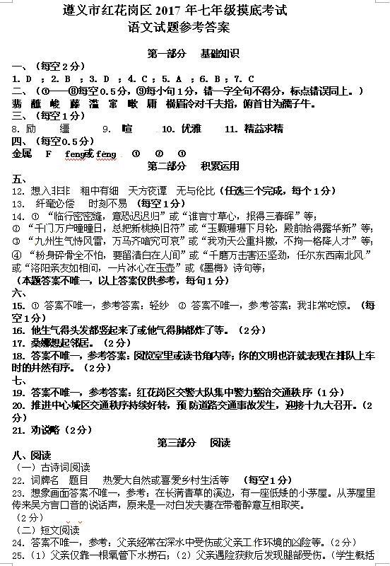 2017-2018贵州遵义红花岗初一上摸底考试语文答案(图片版)