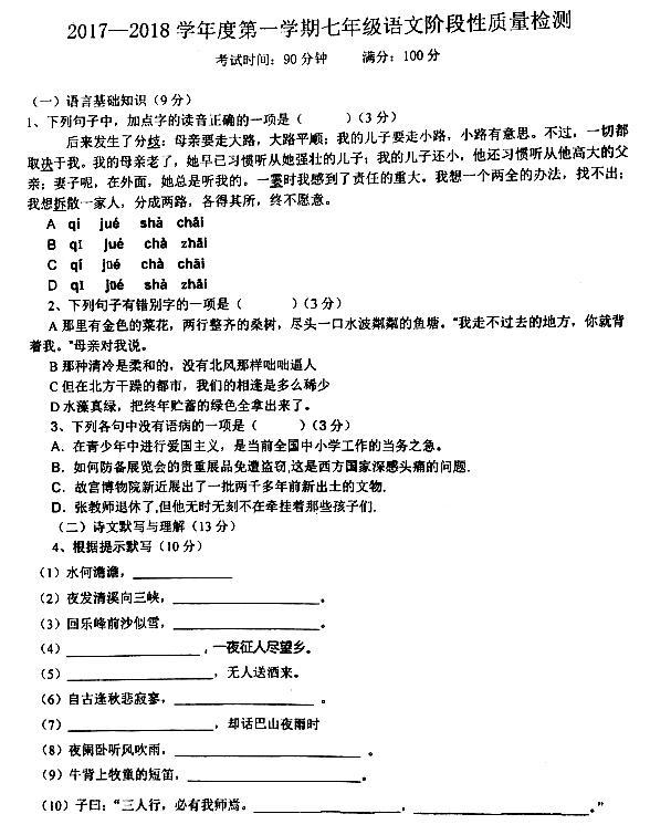 2017-2018山东青岛超银中学初一上10月月考语文试题(图片版)