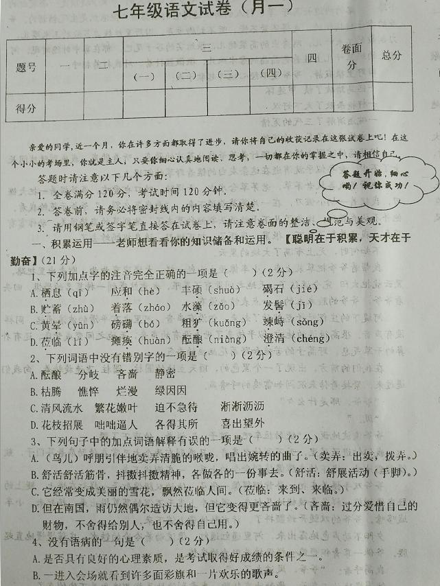 2017-2018陕西商洛双语学校初一上第一次月考语文试题(图片版)