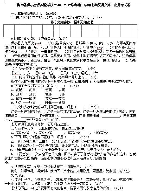 2016-2017海南保亭思源实验学校初一下第二次月考语文试题(图片版)
