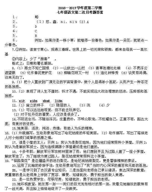 2016-2017海南保亭思源实验学校初一下第二次月考语文试题答案(图片版)