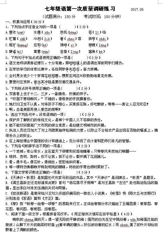 2017-2018江苏扬州江都国际学校初一上第一次月考语文试题(图片版)