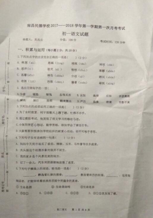 2017-2018江西南昌民德学校初一上第一次月考语文试题(图片版)