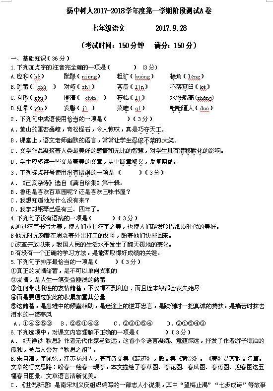 2017-2018江苏扬州中学初一上第一次月考语文试题(图片版)