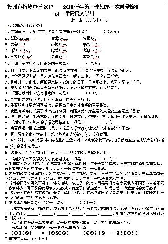 2017-2018江苏扬州梅岭中学初一上第一次月考语文试题(图片版)