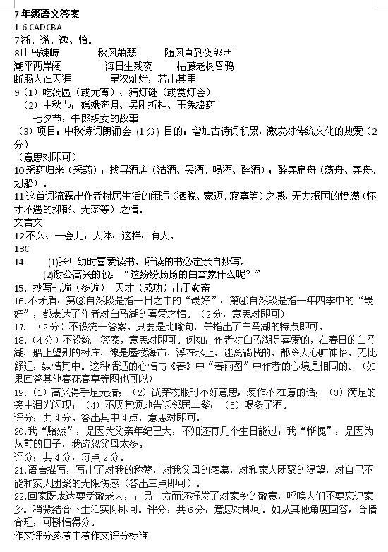 2017-2018江苏扬州梅岭中学初一上第一次月考语文试题答案(图片版)