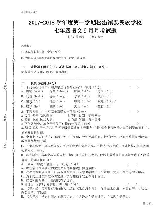 2017-2018湖北松滋镇泰民族学校初一上第一次月考语文试题(图片版)