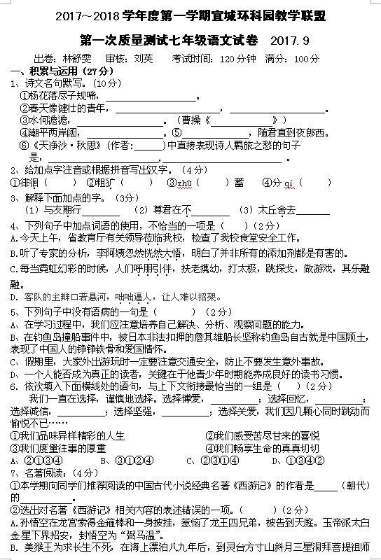 2017-2018江苏宜兴初一上第一次月考语文试题(图片版)
