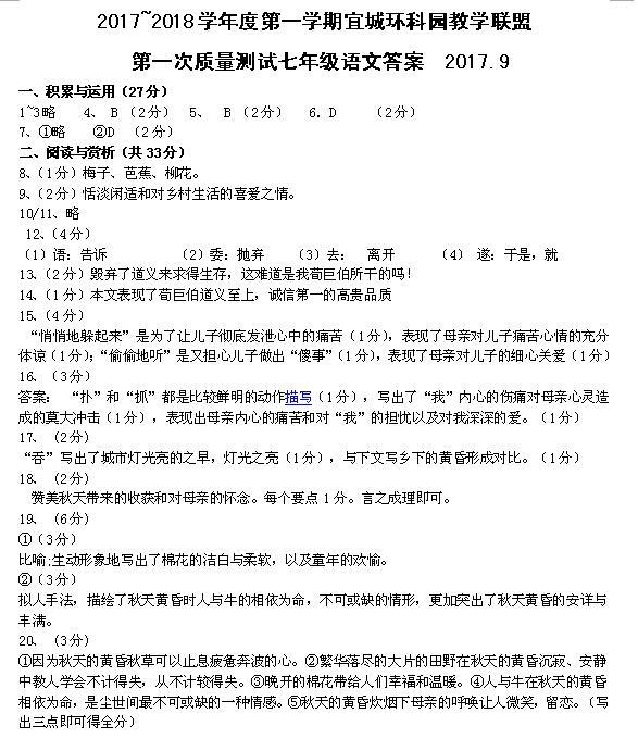 2017-2018江苏宜兴初一上第一次月考语文试题答案(图片版)