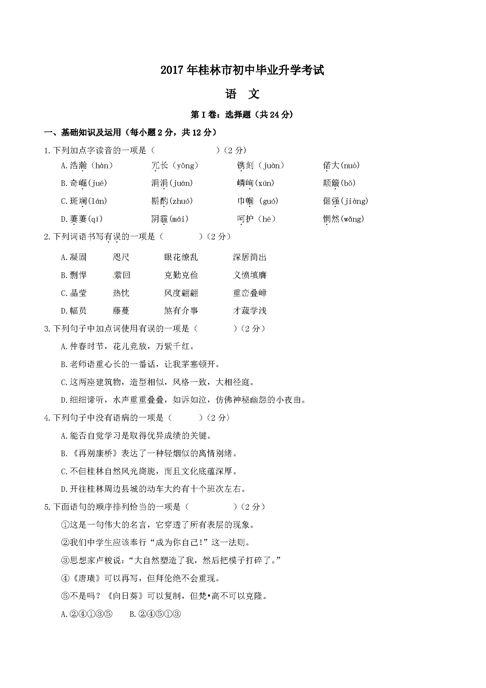 广西桂林市2017中考语文试题(Word版)