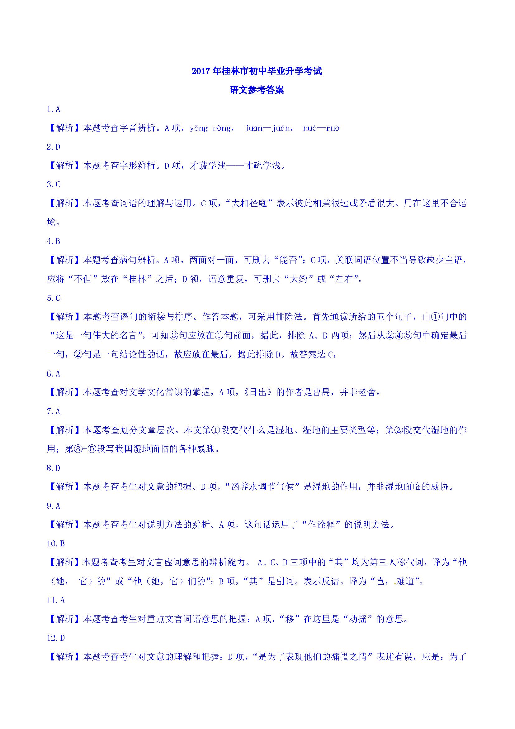 广西桂林市2017中考语文试题答案(图片版)