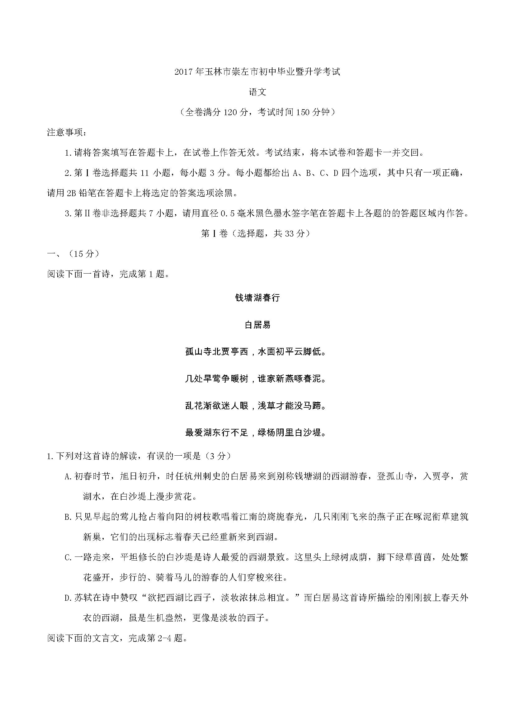 广西玉林崇左2017年中考语文试题(Word版)