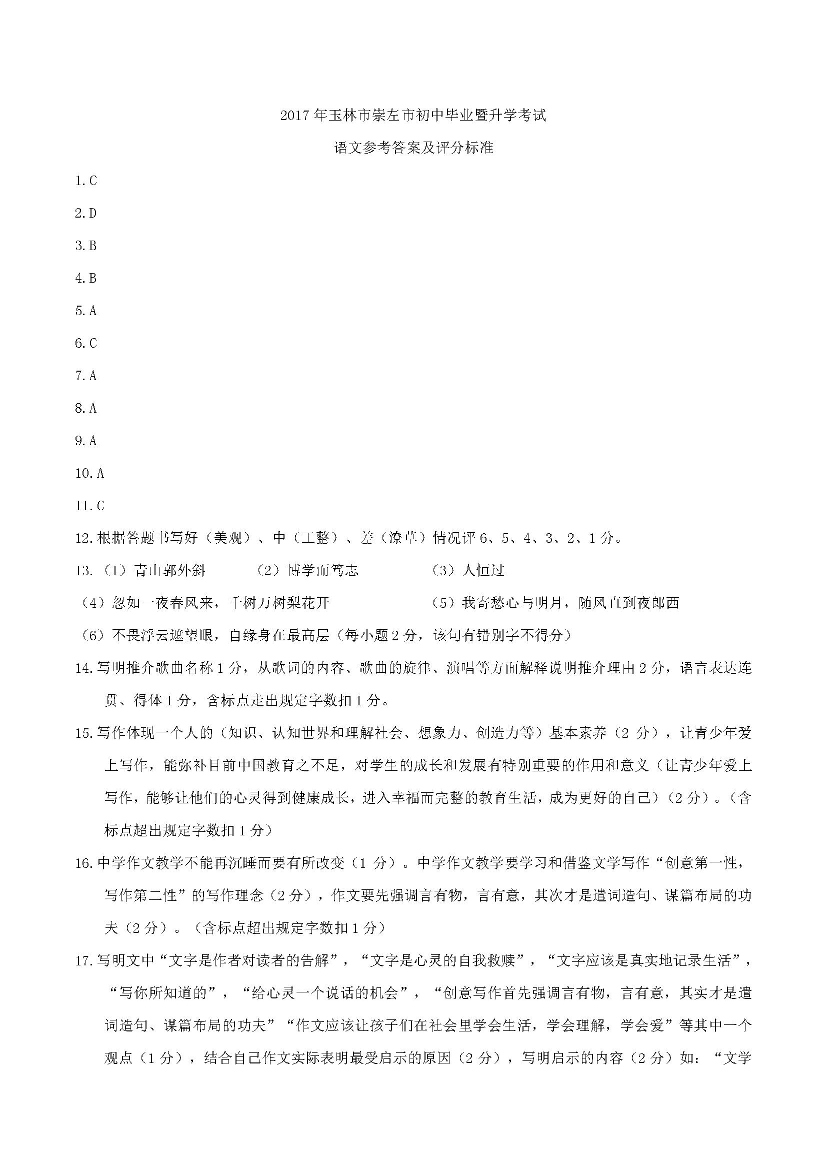广西玉林崇左2017年中考语文试题答案(Word版)