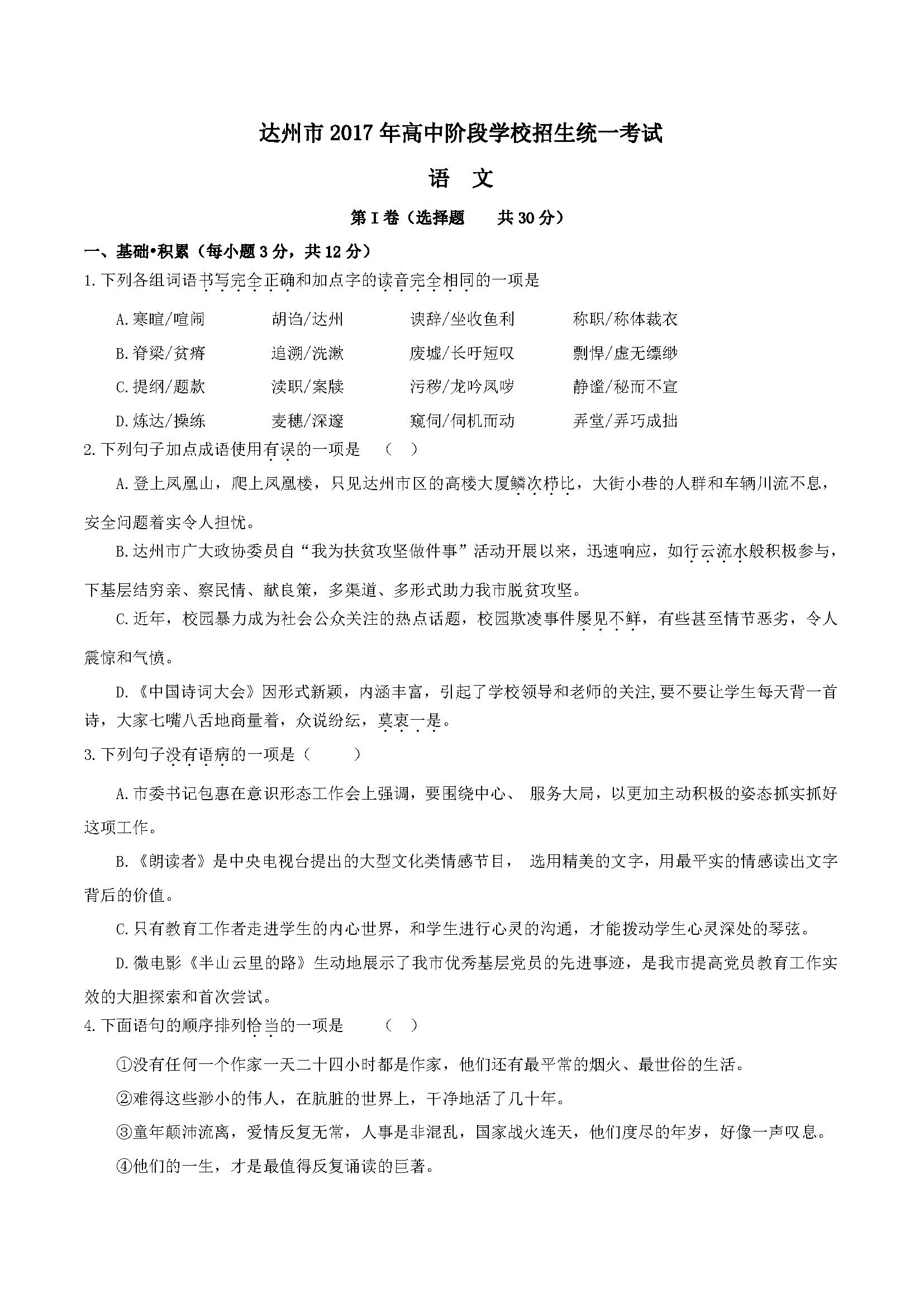 四川达州2017年中考语文试题(图片版)