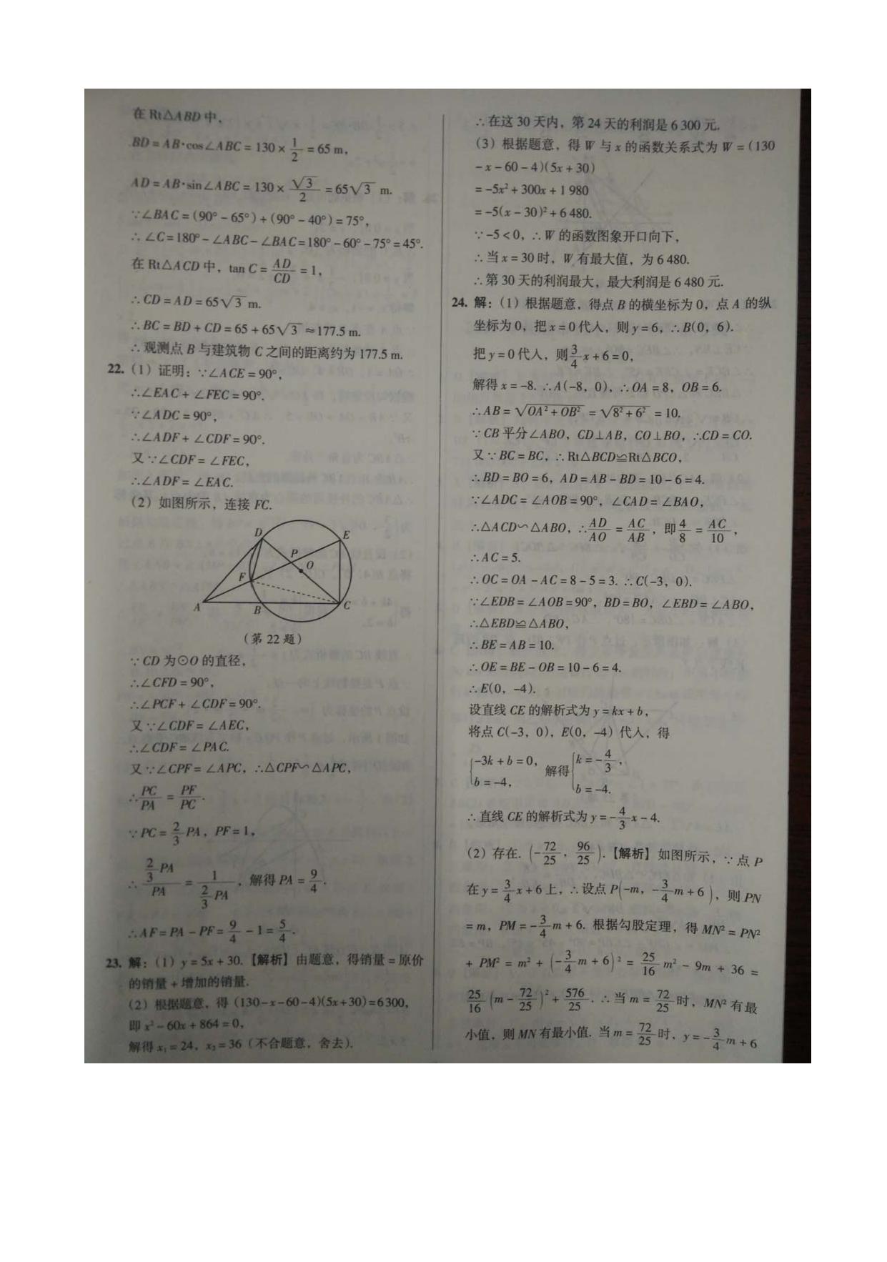 辽宁鞍山2017年中考数学试题答案(Word版)