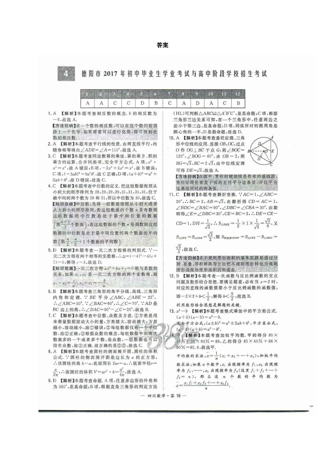 四川德阳2017年中考数学试题答案(Word版)