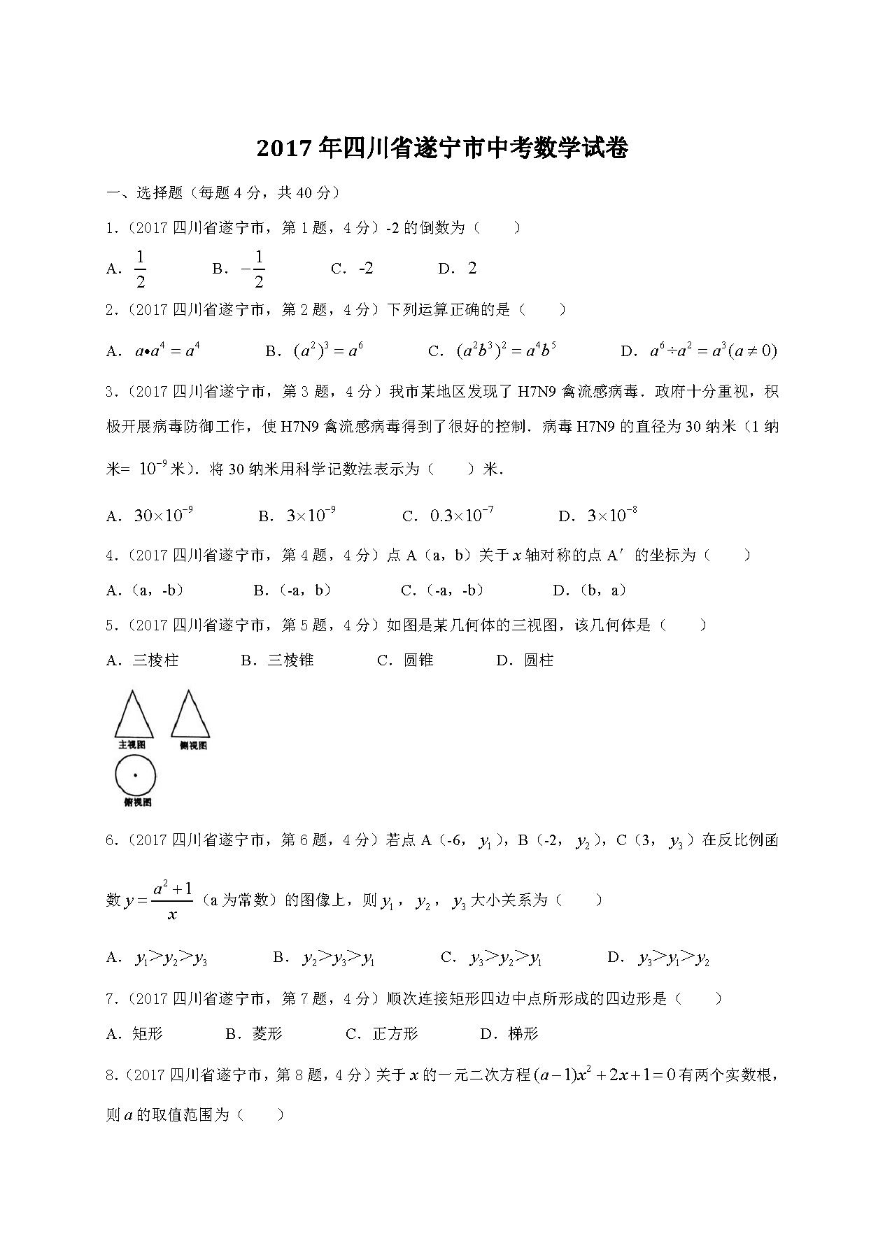 四川遂宁2017年中考数学试题(图片版)