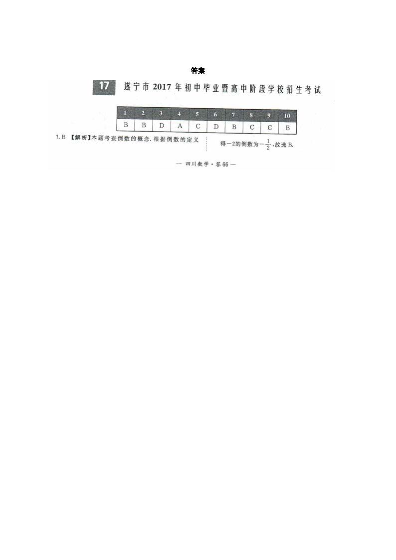 四川遂宁2017年中考数学试题答案(Word版)