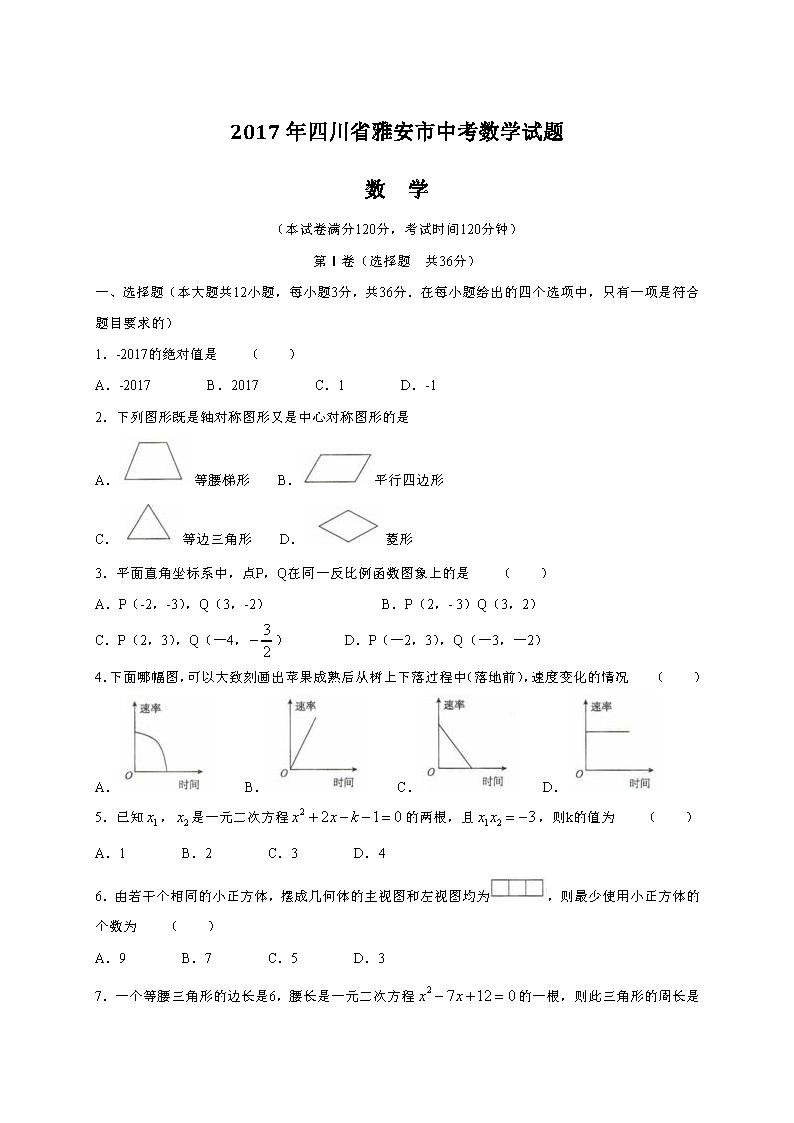 四川省雅安市2017年中考数学试题(Word版)