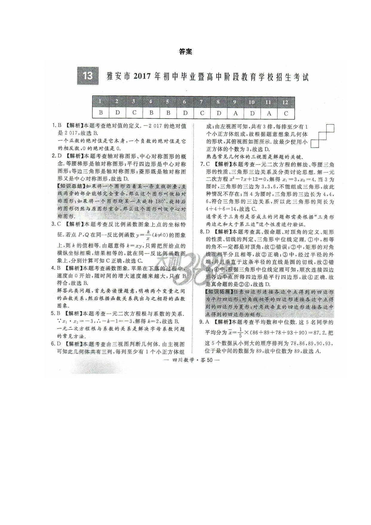 四川省雅安市2017年中考数学试题答案(Word版)