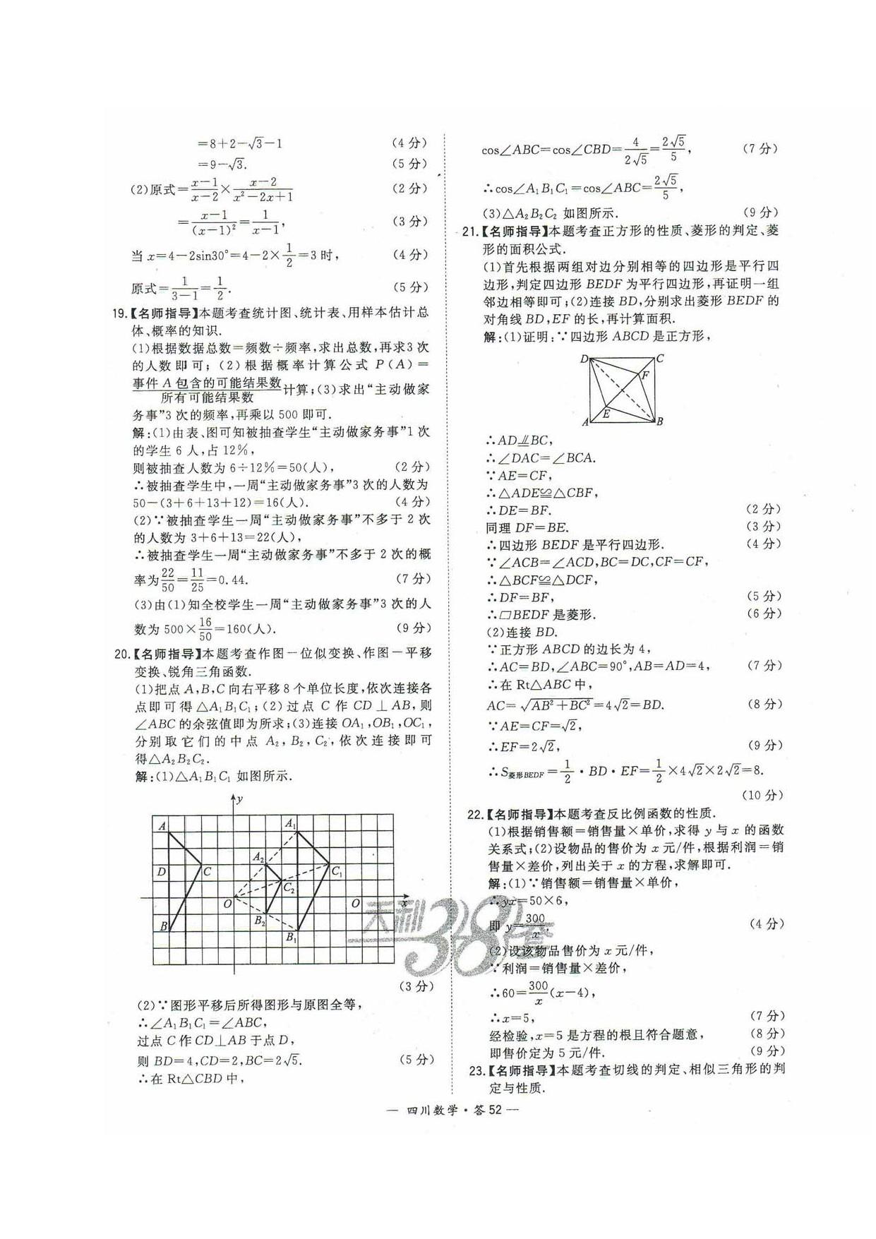 四川省雅安市2017年中考数学试题答案(图片版)