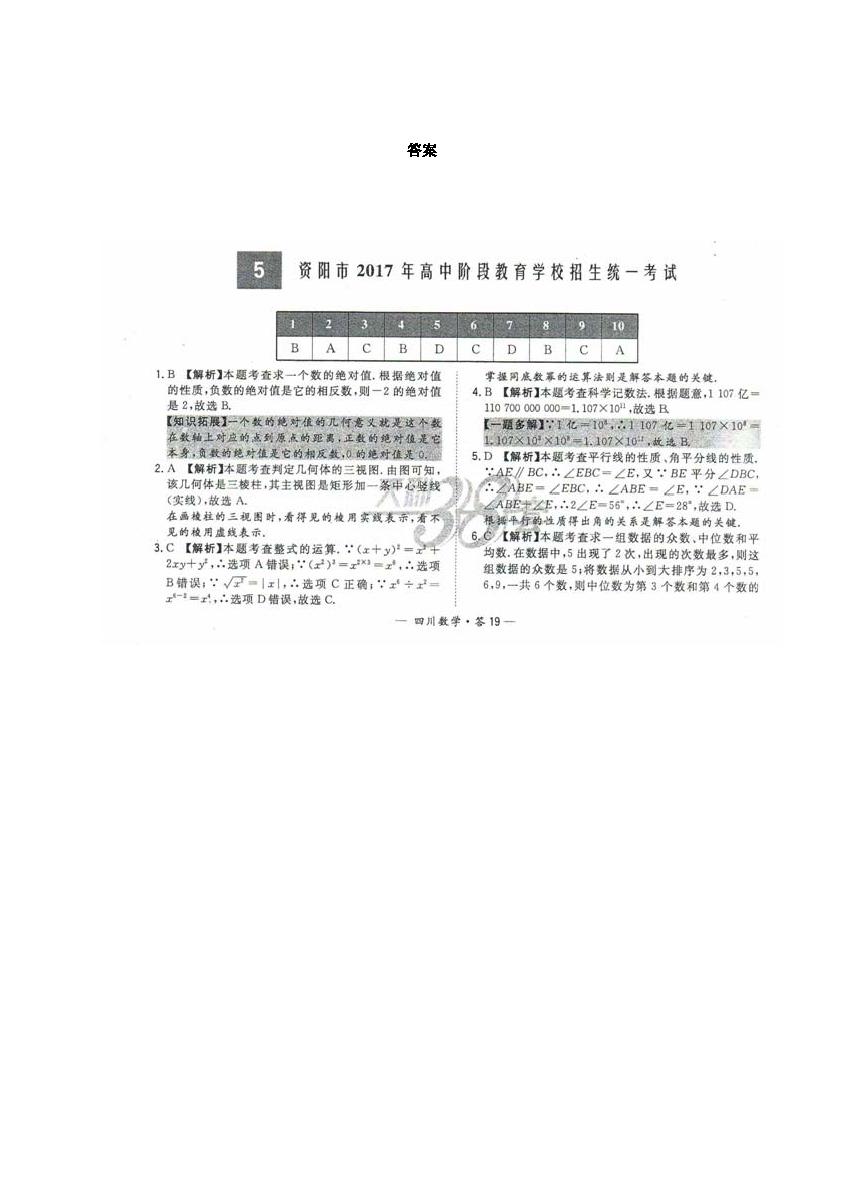 四川资阳2017年中考数学试题答案(图片版)