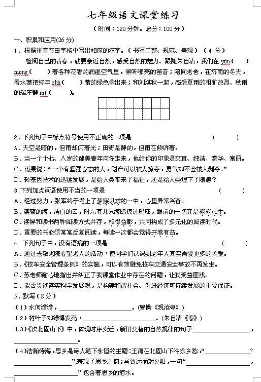 2017-2018江苏泰州靖江实验学校初一上10月练习语文试题(图片版)