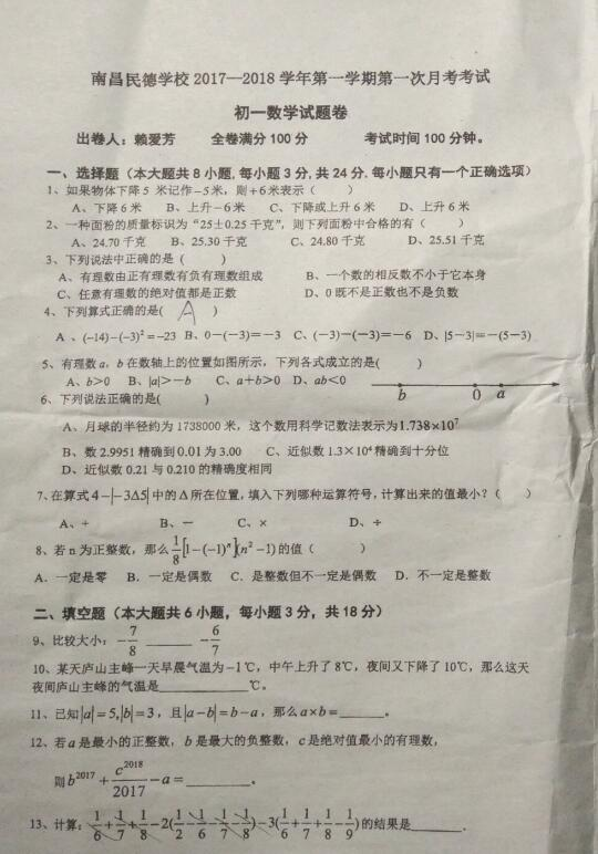 2017-2018江西南昌民德学校初一上第一次月考数学试题(图片版)
