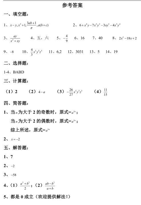 2017-2018上海兰生复旦中学初一上第一阶段数学测试卷答案(图片版)
