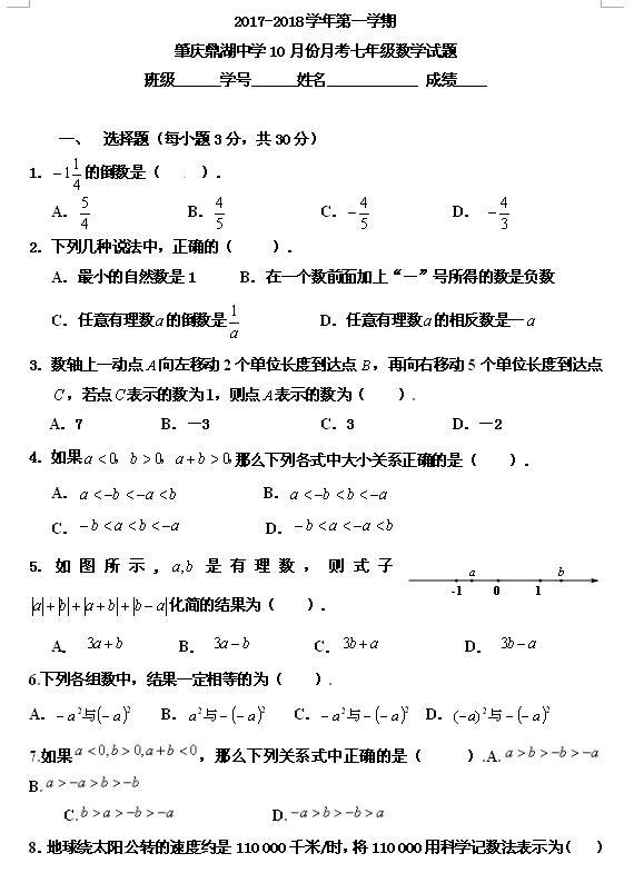 2017-2018广东肇庆鼎湖中学初一上10月月考数学试题(图片版)