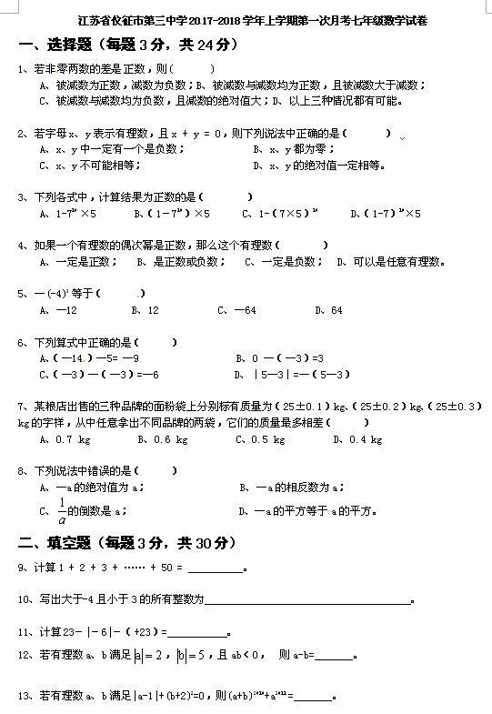 2017-2018江苏仪征三中初一上第一次月考数学试题(图片版)
