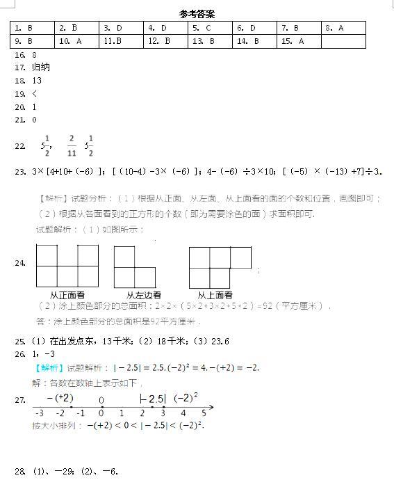 2017-2018山东滕州张汪中学初一上第一次月考数学试题答案(图片版)