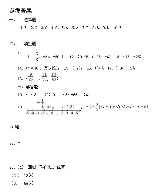 2017-2018青海大通二中初一上第一次检测数学试题答案(图片版)