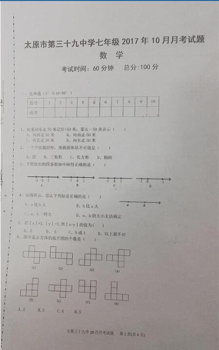 2017-2018山西太原39中初一上9月月考数学试题(图片版)