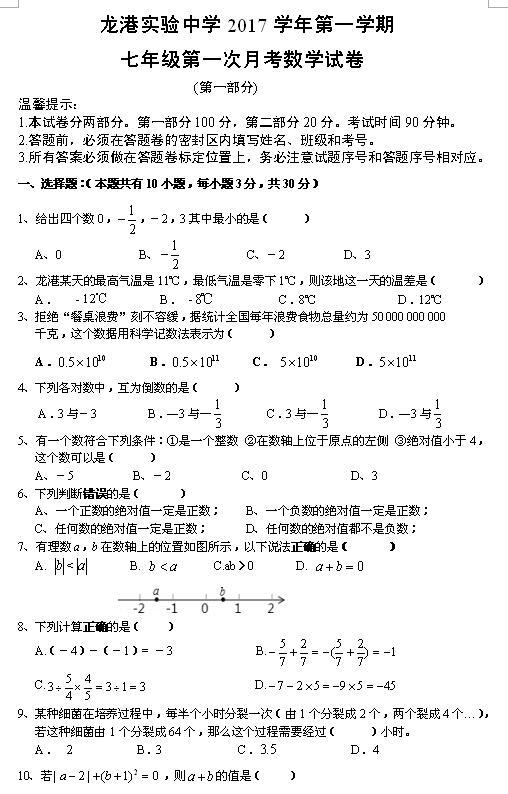 2017-2018浙江温州龙港实验中学初一上第一次月考数学试题(图片版)
