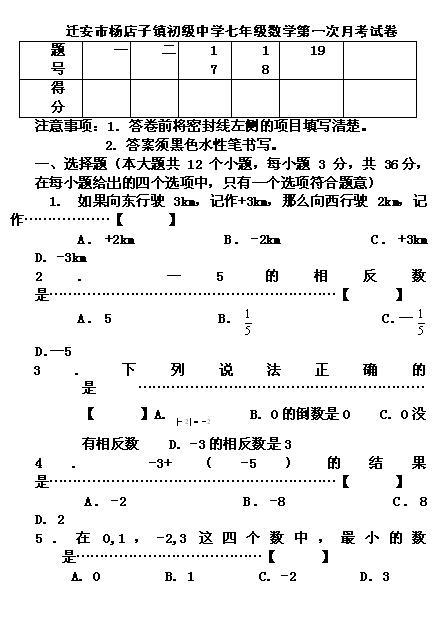 2017-2018河北迁安杨店子中学初一上第一次月考数学试题(图片版)