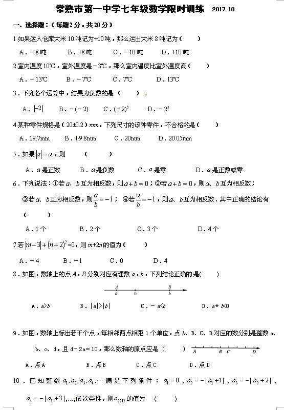 2017-2018江苏常熟一中初一上10月月考数学试题(图片版)