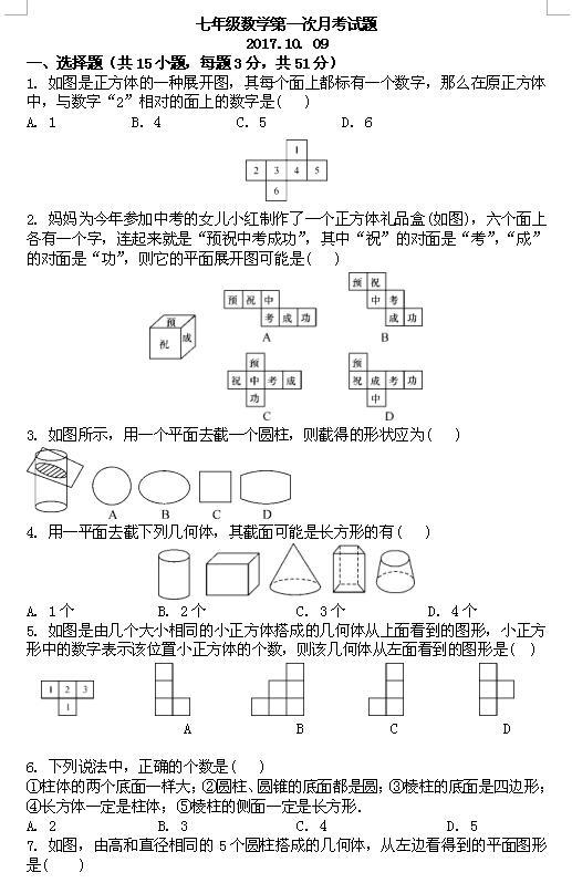 2017-2018山东济阳崔寨中学初一上第一次数学月考试题(图片版)