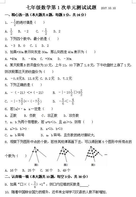 2017-2018江苏宝应初一上第一次月考数学试题(图片版)