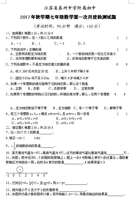 2017-2018江苏泰州附属初中初一上第一次月考数学试题(图片版)