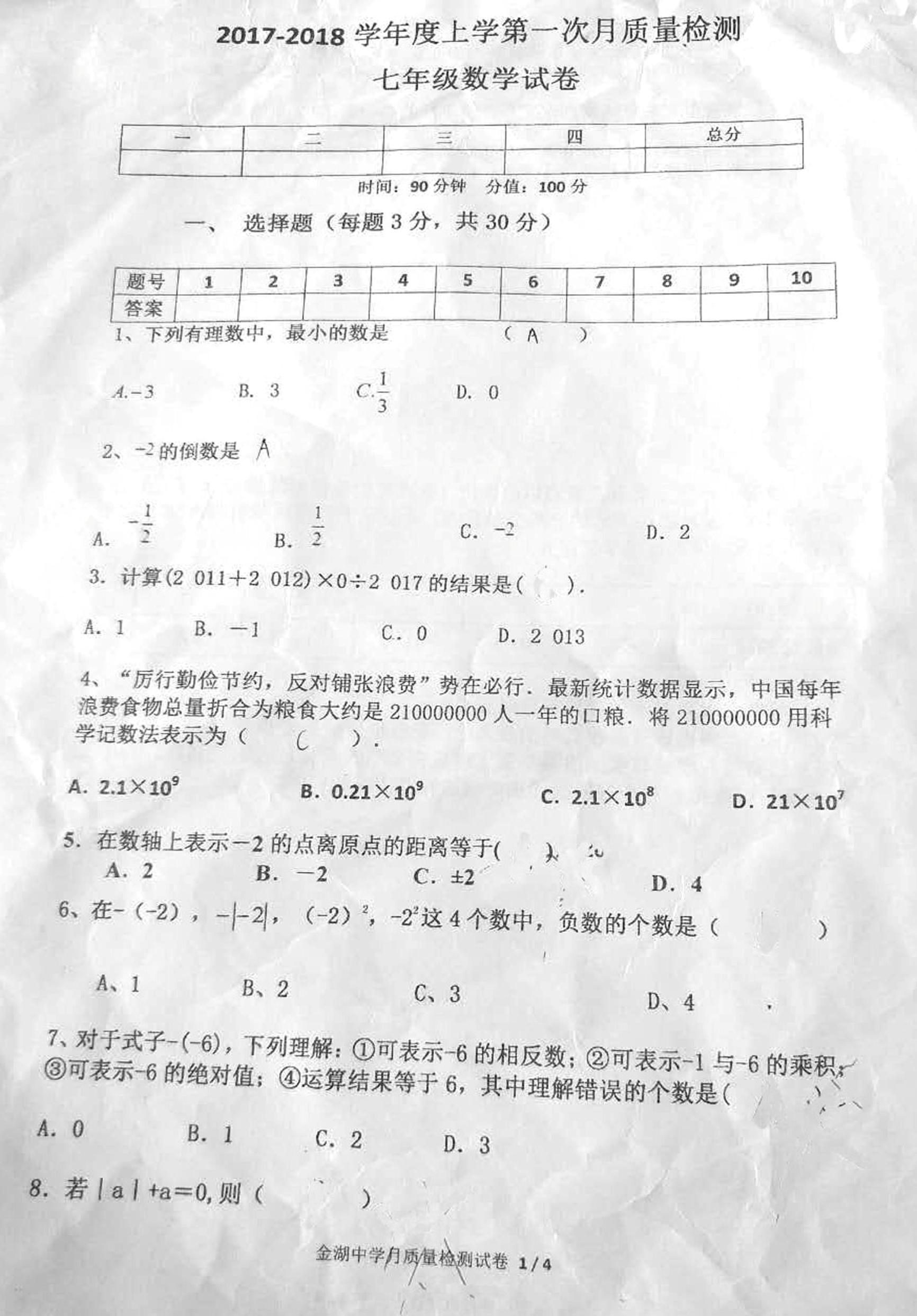 2017-2018安徽合肥金湖中学初一上第一次月考数学试题(图片版)