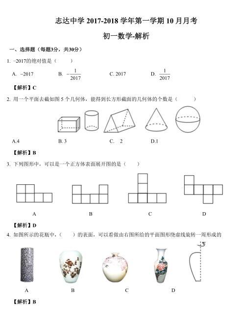 2017-2018山西志达中学初一上10月月考数学试题(图片版)