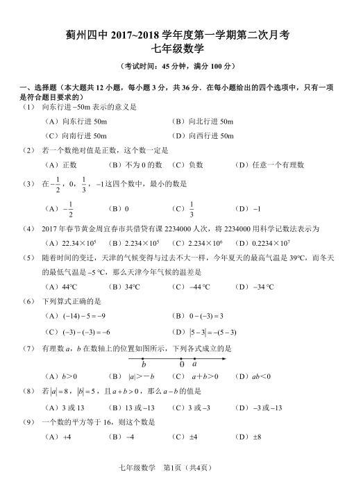 2017-2018天津蓟州四中初一上第二次月考数学试题(图片版)